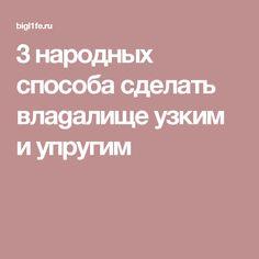 3 народных способа сделать влagaлище узким и упругим
