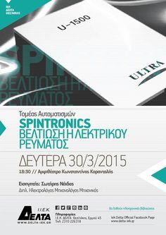Spintronics - Βελτίωση Ηλεκτρικού Ρεύματος