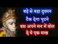 Bali Quotes, Hindu Quotes, Hindu Mantras, Hanuman Chalisa, Happy Anniversary Cards, Removing Negative Energy, Vastu Shastra, Gulzar Quotes, Jokes In Hindi