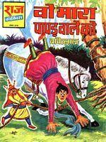 Bankelal Comics Image Read Comics Free, Comics Pdf, Download Comics, Indian Comics, Dennis The Menace, Lord Shiva, Life Hacks, Hero, Funny