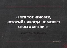 Глуп тот человек, который никогда не меняет своего мнения. Уинстон Черчилль #цитаты #умныемысли #правильныеслова #копирайтинг #вебмаркетинг