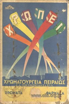 vintage greek ad