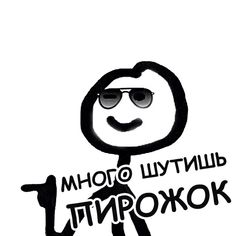 Funny Video Memes, Cute Memes, Hello Memes, Happy Memes, Russian Memes, Fun Live, Naruto, Mood Pics, Meme Faces