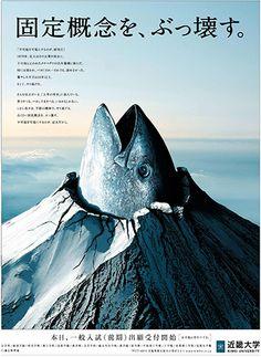 アドバタイザーの部 : 読売広告大賞 : 広告賞のご案内 : YOMIURI ONLINE(読売新聞) Japan Design, Korea Design, Dm Poster, Poster Layout, Graphic Design Posters, Graphic Design Inspiration, Poster Designs, Advertising Design, Advertising Poster