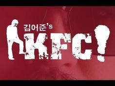"""[김어준의 KFC#1] 어준의 귀환! """"닭을 열심히 튀기겠습니다"""""""