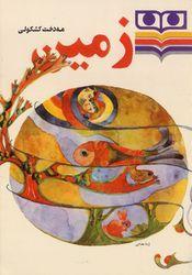 Persian/Farsi by Zhila Hodaee, illustrator