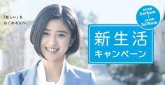 新生活キャンペーンキャンペーン期間:2015年2月16日月曜日~2015年5月15日金曜日