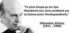 Images And Words, Greek Quotes, Macedonia, Like You, Greece, Funny Quotes, Wisdom, Messages, Motivation