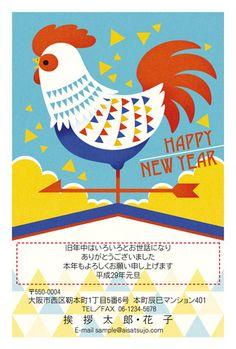 あなたに、わたしに、良い方角に追い風が吹きますように!  #年賀状 #デザイン #キュート Chinese Festival, New Year Card, Chinese New Year, Editorial Design, Doodle Art, Art For Kids, Animation, Graphic Design, Illustration