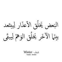 Beautiful Arabic Words, Arabic Love Quotes, Romantic Love Quotes, Hurt Quotes, Words Quotes, Life Quotes, Love Husband Quotes, Quotes For Book Lovers, Philosophy Quotes