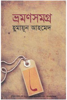 Bhramansamogra Humayun Ahmed