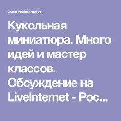 Кукольная миниатюра. Много идей и мастер классов. Обсуждение на LiveInternet - Российский Сервис Онлайн-Дневников