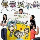 偶像劇『原來我不帥』片頭/片尾曲 - 話題大放送 - KKBOX