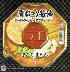 The Ramen Rater reviews a premium instant ramen from Nissin Japan - this one is soy sauce flavored broth called shoyu and comes with a slice of pork