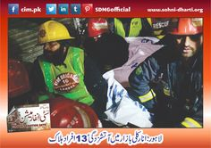 لاہور: انارکلی بازار میں آتشزدگی، 13 افراد ہلاک https://www.facebook.com/cim.pk/photos/a.428949407192487.100768.420253894728705/770694509684640/?type=1&theater