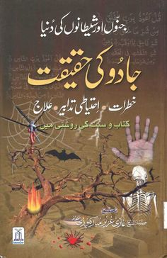 Palkon novel par full pdf pathron ki