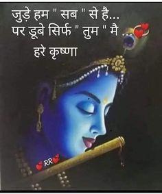 Krishna Quotes In Hindi, Radha Krishna Love Quotes, Krishna Hindu, Jai Shree Krishna, Radha Krishna Pictures, Krishna Radha, Lord Krishna, Hindi Quotes, Sanskrit Quotes