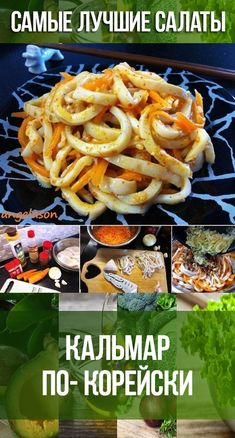 Try it and Squid in Korean will become your favorite squid dish in your family! Squid Dishes, Shrimp Casserole, Diet Recipes, Cooking Recipes, Shellfish Recipes, Russian Recipes, Chicken Pasta, Food Videos, Main Dishes