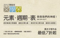 http://www.books.com.tw/activity/2012/10/literature/