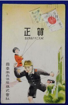 Vintage Anese Postcard Solr Patriotic Child Yasukuni Shrine Military Kid History And