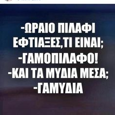 Funny Images With Quotes, Funny Greek Quotes, Funny Picture Quotes, Funny Pictures, Funny Quotes, Clever Quotes, Have A Laugh, Just Kidding, Just For Laughs