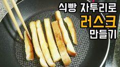 식빵 자투리로 현실적인 러스크 만들기... -달려라치킨