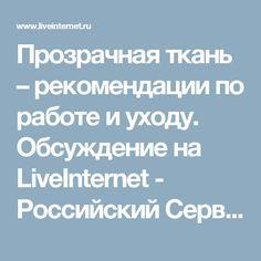 Прозрачная ткань – рекомендации по работе и уходу. Обсуждение на LiveInternet - Российский Сервис Онлайн-Дневников