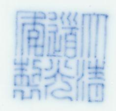Bol en porcelaine de la famille rose sur fond rubis Chine, dynastie Qing, marque et époque Daoguang (1821-1850) - Sotheby's