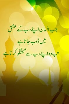 Best Islamic Quotes, Beautiful Islamic Quotes, Religious Quotes, Spiritual Quotes, Jokes Quotes, Urdu Quotes, Poetry Quotes, My Poetry, Urdu Poetry