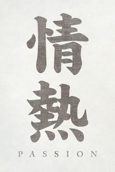 Keep Calm Collection - Japanese Calligraphy Passion, poster print (http://www.keepcalmcollection.com/japanese-calligraphy-passion-poster-print/)