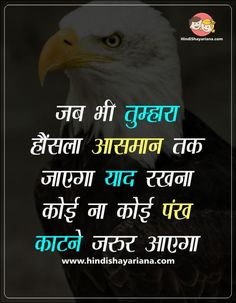 motivational quotes in hindi with pictures Best Picture For Funny Quotes witty For Your Taste You are looking for something, and it is going to tell you exactly what you are looking for, and you didn' English Motivational Quotes, Motivational Quotes For Success Positivity, Motivational Thoughts In Hindi, Good Thoughts Quotes, Motivational Picture Quotes, Motivational Quotes For Students, Inspirational Quotes Pictures, Motivational Shayari, Happiness Quotes