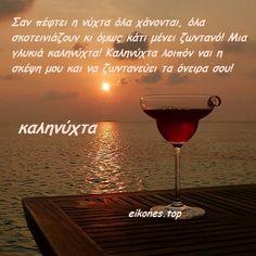 Good Night, Good Morning, Vixx, Alcoholic Drinks, Glass, Facebook, Nighty Night, Buen Dia, Bonjour