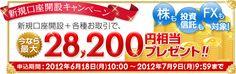 期間限定!新規口座開設キャンペーン!新規口座開設+各種お取引達成で最大28,200円相当プレゼント!