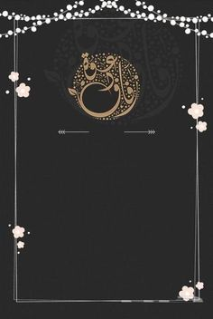 Pink Background Images, Flower Background Wallpaper, Flower Phone Wallpaper, Phone Wallpaper Images, Framed Wallpaper, Wedding Invitation Background, Simple Wedding Invitations, Wedding Logo Design, Wedding Logos