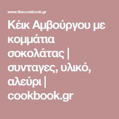 Κέικ Αμβούργου με κομμάτια σοκολάτας | συνταγες, υλικό, αλεύρι | cookbook.gr