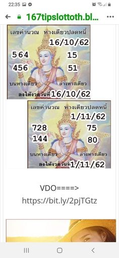 Lottery Result Today, Lottery Results, Lottery Tips, Numerology, 2d, Thailand, Places, Lugares, Arithmetic