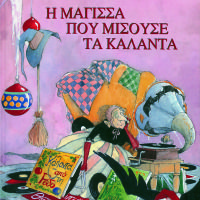 Free e-books gia to nipiagogeio Free Ebooks, Comic Books, Comics, Blog, Art, Art Background, Kunst, Blogging, Cartoons