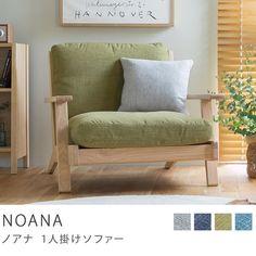 1人掛けソファー NOANA|Re:CENOインテリア