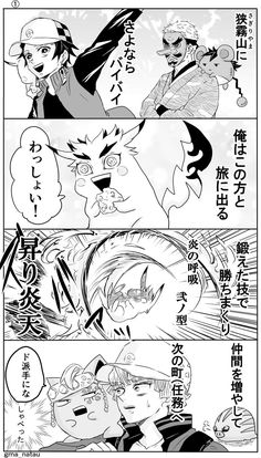 Fandom Crossover, Anime Crossover, Anime Angel, Anime Demon, Slayer Meme, Pokemon, Demon Hunter, Short Comics, My Hero Academia Manga