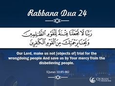 """Dua is the simplest mean to establish connection with Allah and imploring to Him to gain blessings. There are about 40 Duas in Quran that start with the Word """"Rabbana"""". This post by Quran Reading i… Islam Beliefs, Duaa Islam, Islamic Teachings, Islam Religion, Islamic Quotes, Islamic Dua, Dua For Ramadan, Ramadan Tips, Ramadan Prayer"""