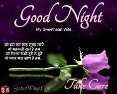 husband wife good night shayari in hindi, good night love letter, good night images for wife in hindi, good night images for loving wife,