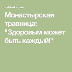 """Монастырская травница: """"Здоровым может быть каждый!"""""""