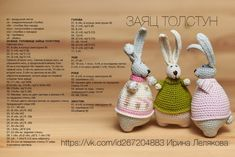 Mesmerizing Crochet an Amigurumi Rabbit Ideas. Lovely Crochet an Amigurumi Rabbit Ideas. Bunny Crochet, Easter Crochet, Love Crochet, Crochet Animals, Crochet Dolls, Crochet Motifs, Easy Crochet Patterns, Amigurumi Patterns, Baby Bunny Outfit