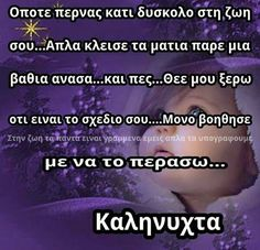 Greek Quotes, Good Night, Best Quotes, Wish, Sayings, My Love, Nighty Night, Best Quotes Ever, Lyrics
