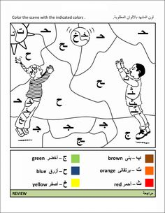 Image of Arabic Alphabet Activity Book: Level 2 (Colored Edition) Alphabet Worksheets, Writing Worksheets, Alphabet Activities, Preschool Learning Activities, Book Activities, Travel Activities, Arabic Alphabet Pdf, Arabic Handwriting, Write Arabic