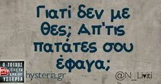 Greek Memes, Funny Greek, Funny Quotes, Jokes, Lol, Humor, Sayings, Quotes, Humour