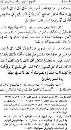 Al Minhaj us Sawi Page # 780