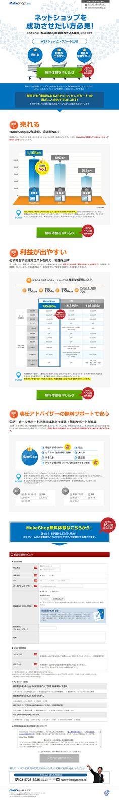 MakeShop ASPカートシステム【インターネットサービス関連】のLPデザイン。WEBデザイナーさん必見!ランディングページのデザイン参考に(シンプル系)