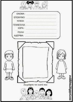 ΒΑΡΟΣ - ΥΨΟΣ - ΗΛΙΚΙΑ στο PORTFOLIO ~ Los Niños 1st Day, Autumn Activities, In Kindergarten, Baby Care, Assessment, Back To School, Children, Kids, Preschool