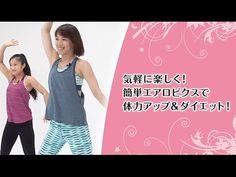 気軽に楽しく! 簡単エアロビクスで体力アップ&ダイエット!【東洋羽毛_美容と健康動画】 - YouTube
